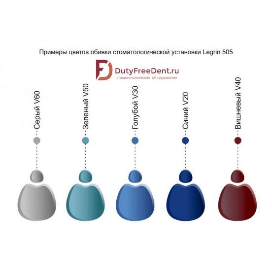 LEGRIN 505 стоматологическая установка Легрин